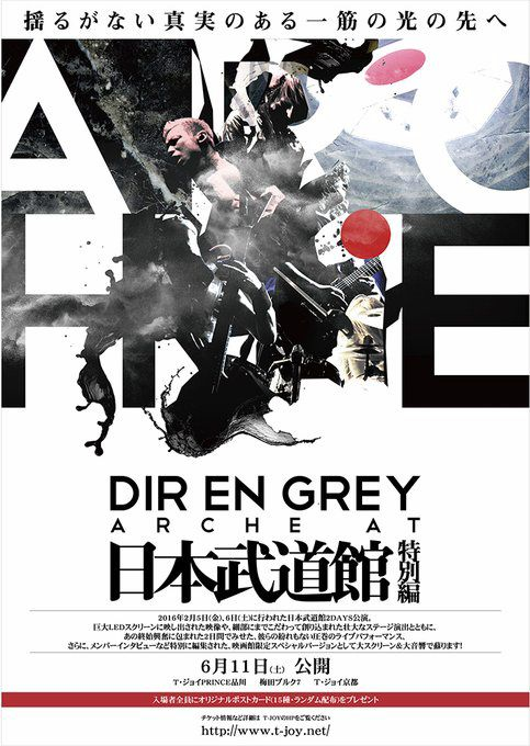 劇場版『DIR EN GREY ARCHE AT 日本武道館 特別編』 Trailer